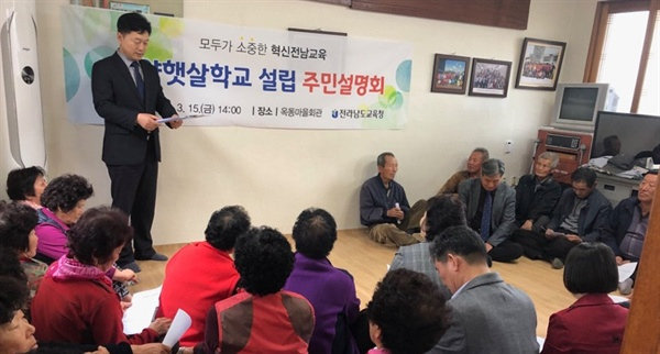 전남도교육청은 햇살학교 설립과 관련, 옥동 마을 주민 설명회를 개최했다.