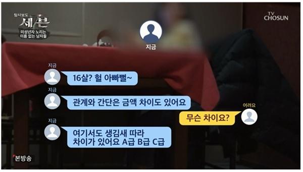 선정적인 대화 내용을 화면 전체에 띄운 TV조선 <탐사보도 세븐>(3/22)
