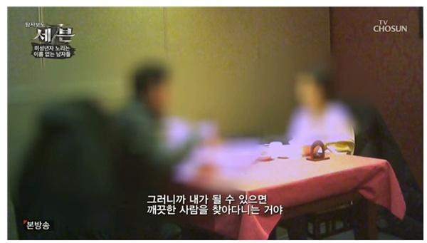 선정적인 대화 내용을 그대로 방영한 TV조선 <탐사보도 세븐>(3/22)