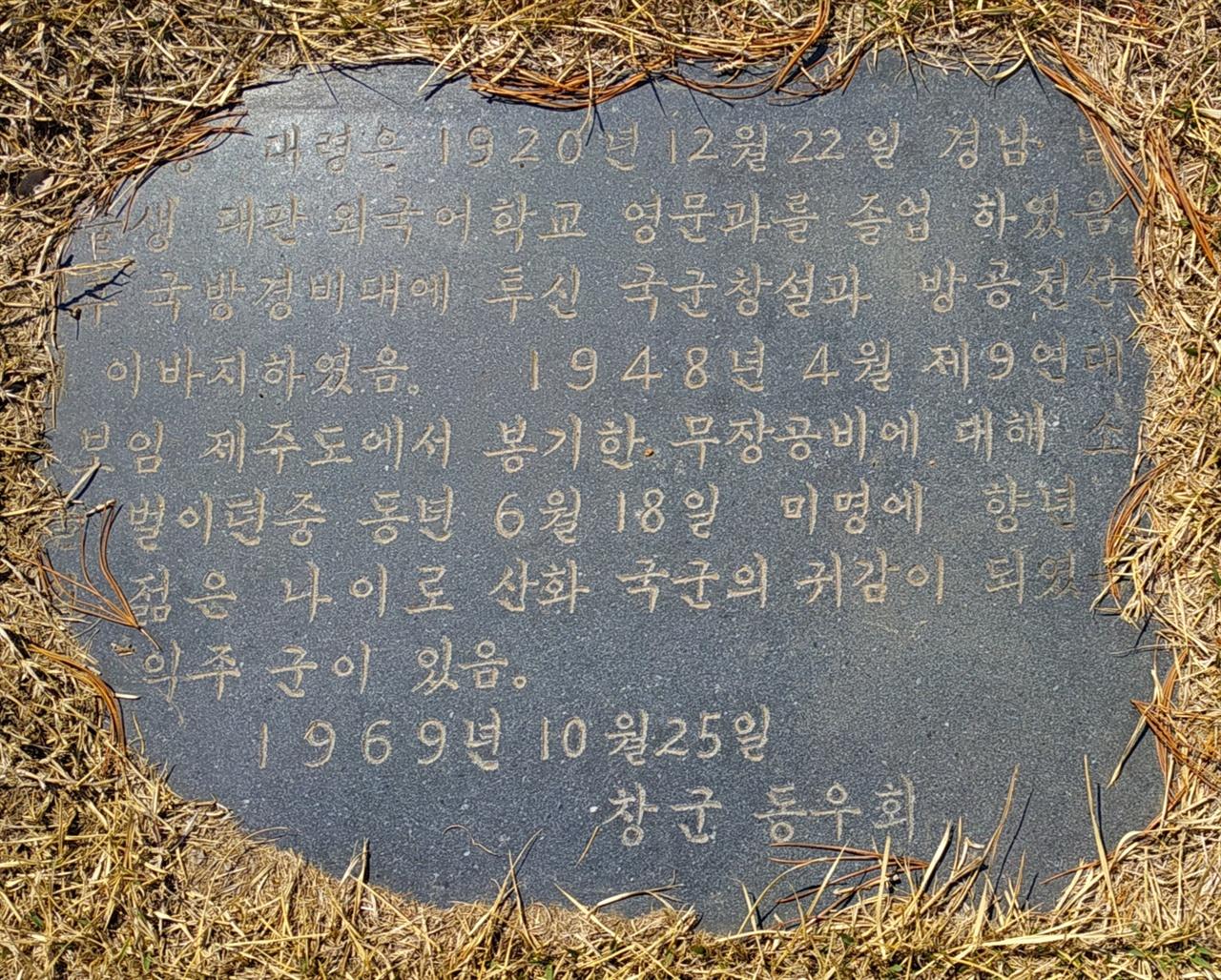 박진경 대령의 묘 앞에 새겨진 표석 제주 4.3 당시 9연대 연대장으로 있으면서 44일간 주민 3천명을 잡아들여 조사한 박진경은 문상길 중위를 비롯한 부하들에게 살해당하였다.