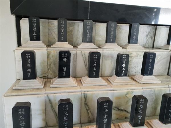 애국지사묘역 무후선열제단에 모셔져 있는 안재홍의 위패 안재홍은 제주 4.3봉기가 일어났을 당시 미군정 민정장관의 지위에 있었고, 협상을 포기하고 본격적인 진압을 결정한 '5.5 최고수뇌 회의'에도 참석하였다.