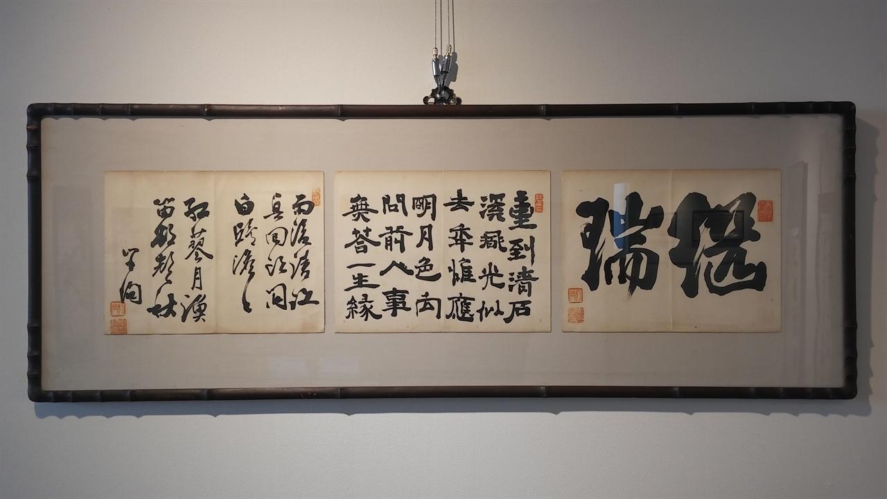 독립운동 순국선열 유묵전3 의열단의 대표적 인물인 김지섭 의사의 친필 서예 작품.