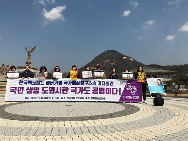 '정치하는엄마들'은 3일 오전 청와대 분수광장에서 '한국맥도날드 햄버거병 국가배상청구소송' 기자회견을 열었다.