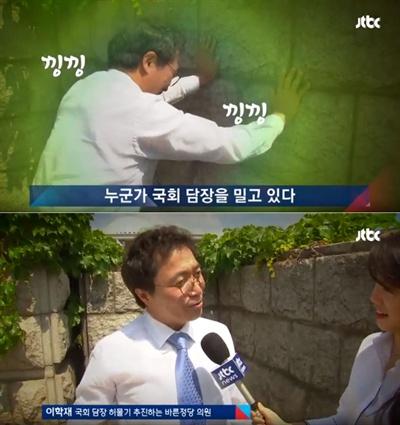 2017년 5월 이학재 당시 바른정당 의원은 '국회 담장 허물기 촉구 결의안'을 발의했다. 이미지는 그 당시 JTBC와 인터뷰에 나선 모습.