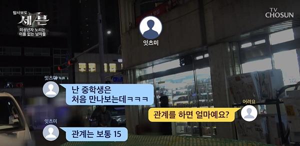 지난 2019년 3월 22일 방송된 TV조선 <탐사보도 세븐> 63회 '미성년자 노리는 이름 없는 남자들' 편 중 한 장면