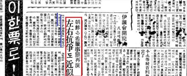 1948년 5월 10일자 <동아일보>에 실린 제임스 로퍼의 기사.