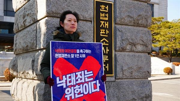 헌재 앞에서 낙태죄 위헌 촉구 1인 시위를 하고 있는 김지윤 정책팀장.