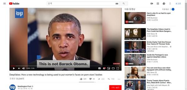 딥페이크 영상의 문제를 언급한 <워싱턴포스트> 유튜브 영상 중 한 장면. 버락 오바마와 똑같이 생긴 사람이 출연하지만, 영상 속 인물은 버락 오바마가 아니며 발언 내용도 오바마가 하지 않을 법한 말들이다.