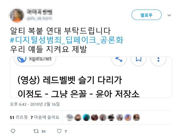 '#디지털 성범죄_딥페이크_공론화'를 해시태그로 쓰며 딥페이크 영상의 문제를 지적하는 트위터 게시글.