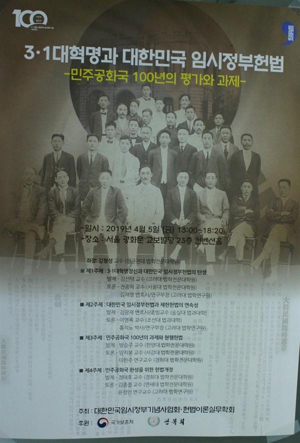 '3.1 대혁명과 대한민국임시정부 헌법' 학술대회 포스터