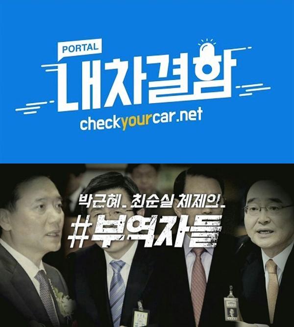 김슬 개발자가 참여한 프로젝트 내차결함(위)과 박근혜-최순실 체제 부역자들(아래).