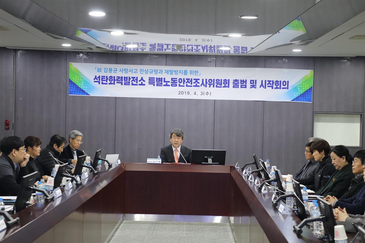 고 김용균진상규명위가 지난 3일 공식 출범하고 첫 회의를 가졌다.