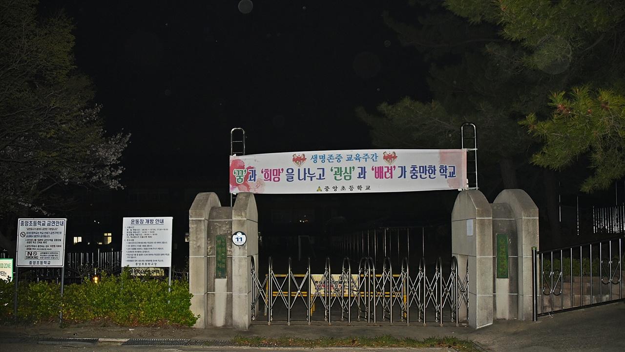 속초 중앙초등학교 속초시청에서 긴급하게 속초시민들의 대피장소로 지정했다가 화재현장에서 가깝고 자칫 화재로 피해가 우려되자 대피장소로 사용할 수 없다며 안내 문자로 통보했던 중앙초등학교.