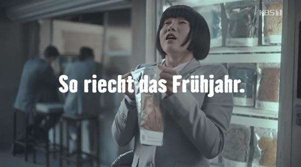 백인의 땀 냄새가 밴 옷을 사, 그 체취를 맡으며 행복해 하는 아시아 여성을 그린 독일 호른바흐의 광고. 화면에 뜨는 문구는 '봄의 냄새'라는 뜻이다.