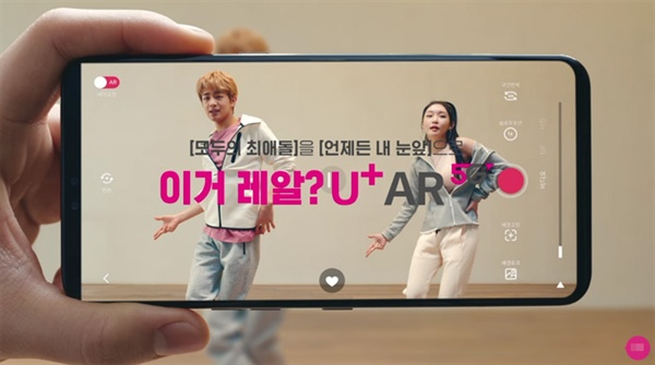LG유플러스는 인기가수 청하를 앞세워 5G 기반 아이돌 컨텐츠를 적극 홍보하고 있다. (광고화면 캡쳐)