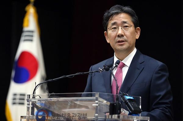 3일 취임한 박양우 문체부 장관