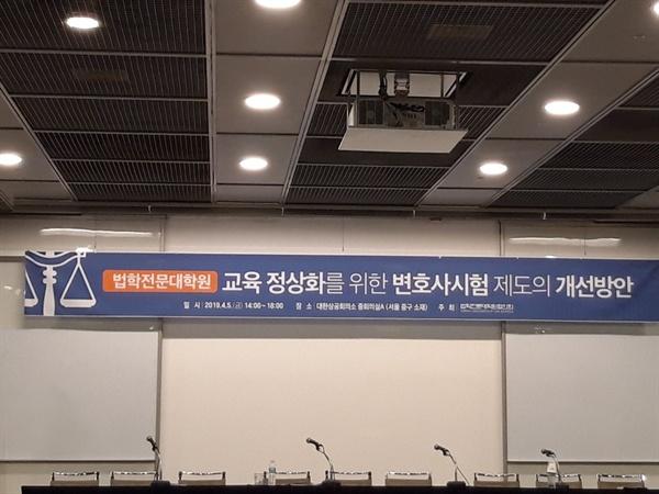 토론회 현수막