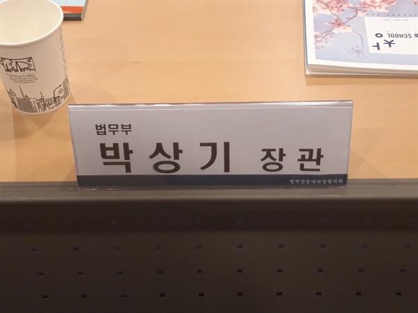 박상기 장관의 자리