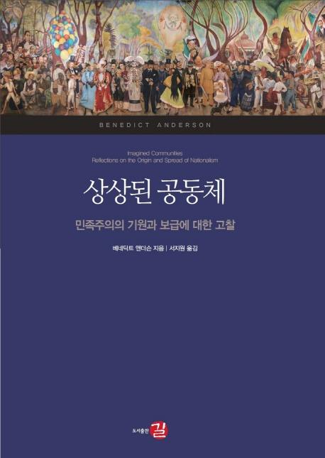 베네딕트 앤더슨 저, 서지원 옮김, 2018, <상상된 공동체>