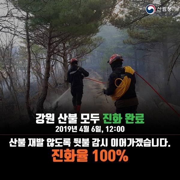 산림청이 재난 수준의 대형산불이 모두 진화됐음을 알렸다.