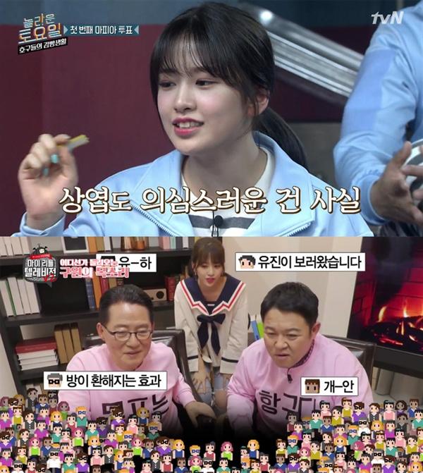 아이즈원 멤버 안유진은 어린 나이 답잖은 논리정연한 말솜씨로 향후 진행자로서의 발전 가능성을 보여주고 있다.