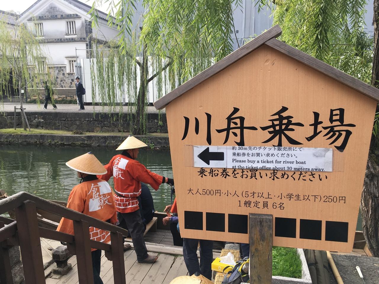 구라시키 미관지구 나룻배를 타고 구라시키 미관지구를 여유롭게 즐길 수 있다.
