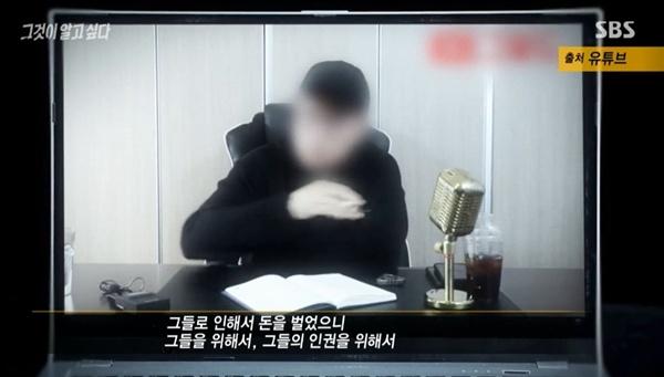 신씨의 개인방송 장면