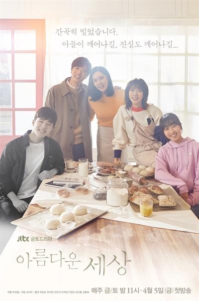 아름다운 세상 JTBC 드라마 <아름다운 세상>