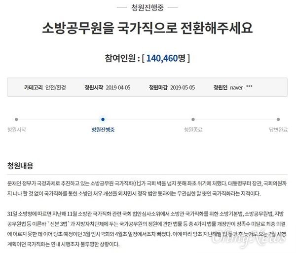 지난 5일 '소방공무원을 국가직으로 전환해달라'는 청와대 국민 청원게시글은 청원 이틀만에 14만명 이상이 서명했다.