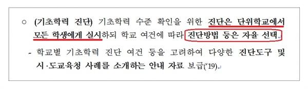 지난 3월 28일 발표한 교육부의 '기초학력 지원 내실화 방안'
