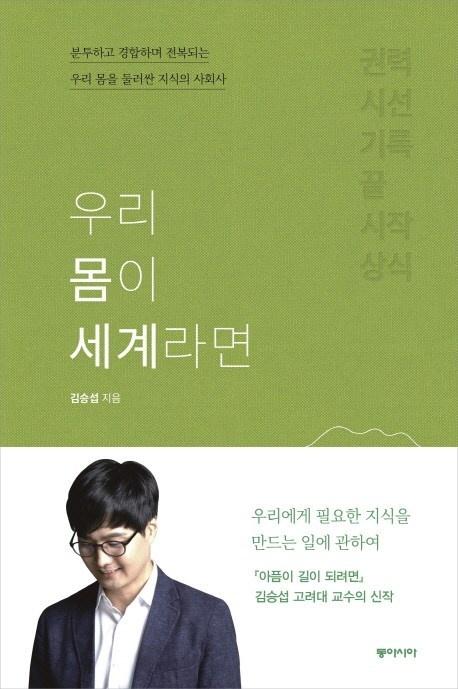 김승섭 교수의 저서 '우리 몸이 세계라면'(2018)