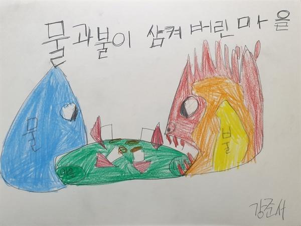 서귀포 효돈초등학교 4학년 강준서 어린이 작품
