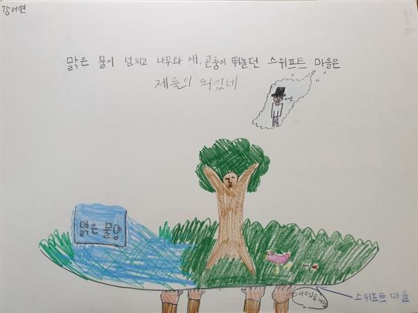 서귀포 효돈초등학교 4학년 강서연 어린이