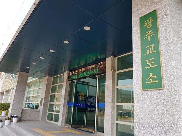 박씨가 현재 수감 중인 광주교도소.