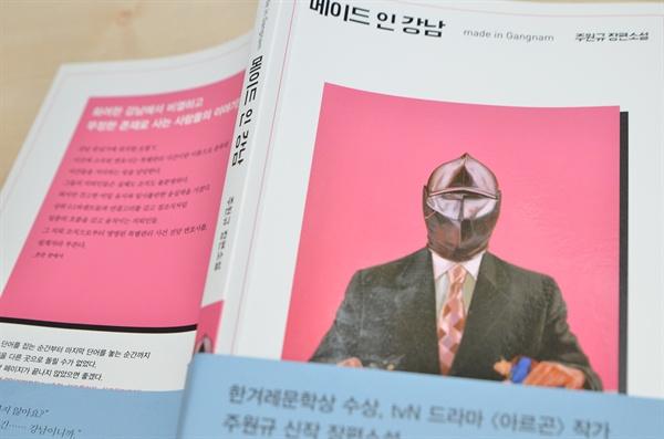 메이드 인 강남, 네오픽션