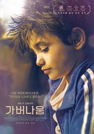 영화 <가버나움> 포스터