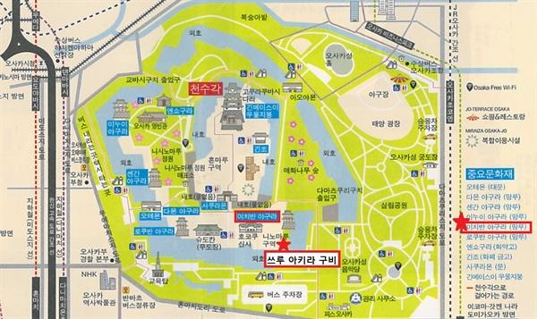 오사카성 안내도<쓰루 아키라 구비(비석) 위치> .