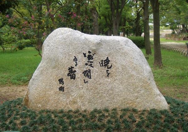 오사카성 쓰루 아키라 비석 .