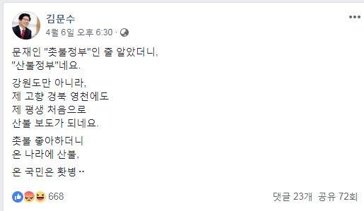 김문수 전 경기도지사가 자신의 페이스북에 게시한 글