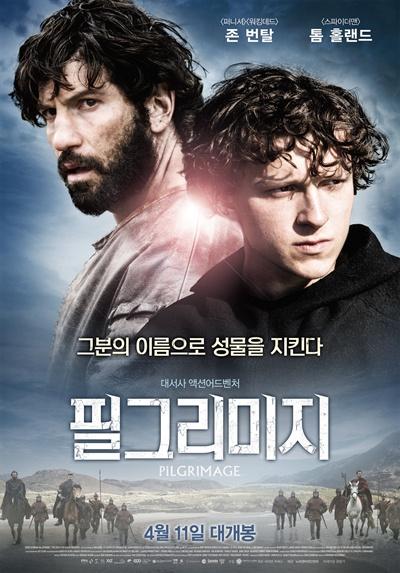 영화 <필그리미지> 포스터