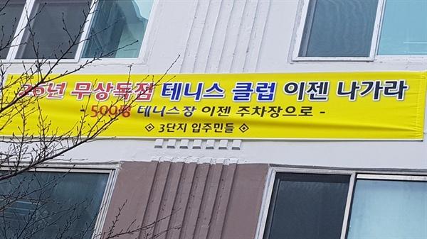 가락타운 3단지 주민들이 내건 현수막