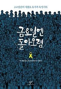 <금요일엔 돌아오렴>, 416 세월호 참사 작가기록단 씀, 창비(2015)