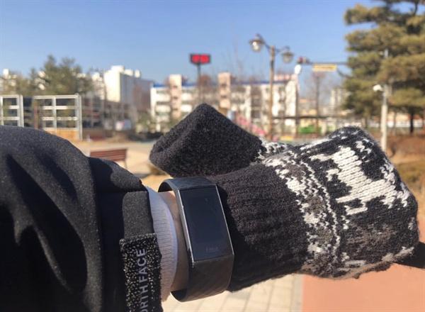 스마트워치 착용 첫날. 무지 추웠다. 중무장 하고 밖으로 나가 걸었다.