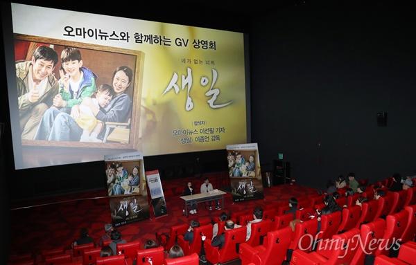 영화 '생일' 오마이뉴스 단체관람 행사에 참석한 이종언 감독  영화 '생일'의 이종언 감독이 8일 오후 서울 신도림역 인근 씨네큐에서 진행된 오마이뉴스 10만인클럽 회원 초청 단체관람 행사에 참석해 영화 뒷이야기를 들려주고 있다.
