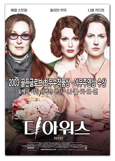 영화 <디 아워스> 포스터