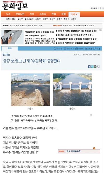 문화일보 보도 기사.