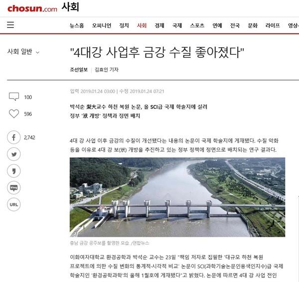 조선일보 보도 기사.