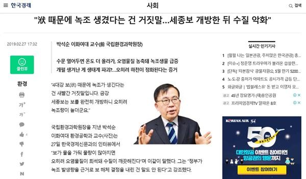 한국경제 보도 기사
