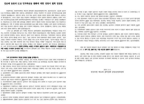 숙대 총학생회의 '김순례 동문의 5.18 민주화운동 폄훼에 대한 성명서 철회 입장문'