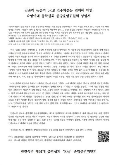 숙명여대 총학생회의 '김순례 동문 규탄' 성명서
